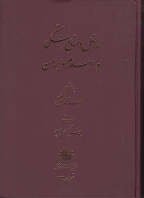 شرح کتاب النجاة لابن سینا