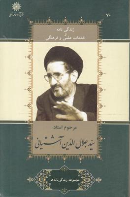 تصویر زندگی نامه سیدجلال الدین آشتیانی