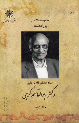 تصویر زندگی نامه گرجی 2جلدی