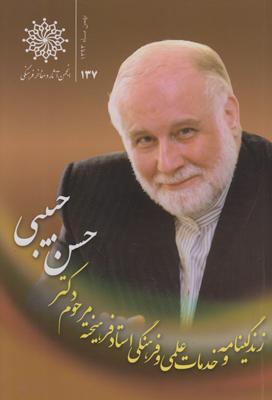 تصویر زندگی نامه دکتر حسن حبیبی