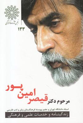 زندگی نامه قیصر امین پور