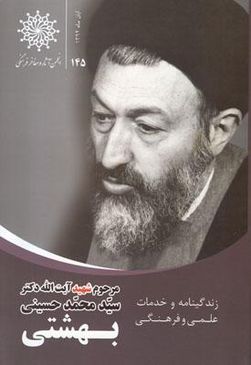 تصویر زندگینامه دکترسیدمحمدحسینی بهشتی