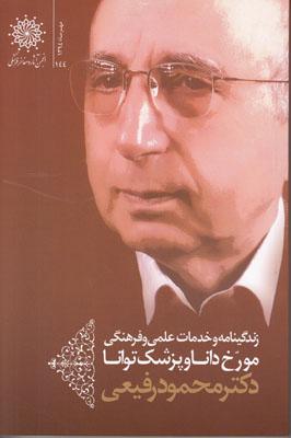 تصویر زندگی نامه دکتر محمود رفیعی