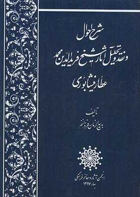 تصویر شرح احوال و نقد و تحلیل آثار شیخ فریدالدین عطار نیشابوری