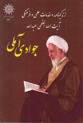 تصویر زندگینامه و خدمات علمی و فرهنگی جوادی آملی
