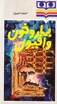 تصویر بهار و خون و افیون (2جلدی) 13