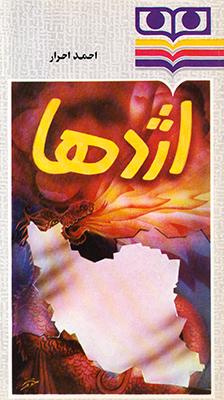 تصویر اژدها 2جلدی 23