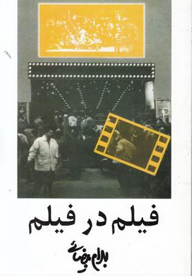 تصویر فیلم در فیلم