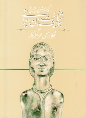 تصویر شناخت هویت زن ایرانی