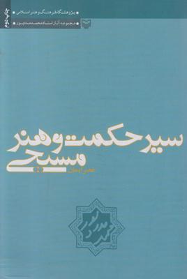 سیر حکمت و هنر مسیحی(عصرایمان) جلد 1