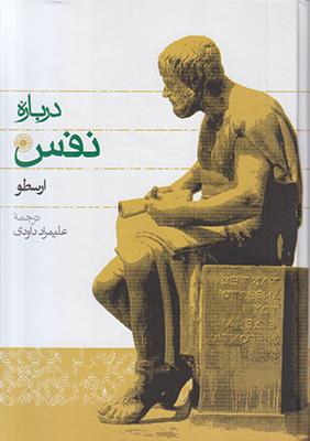 تصویر درباره نفس ارسطو