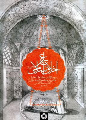 تصویر علم اخلاق اسلامی(گزیده جامع السادات)