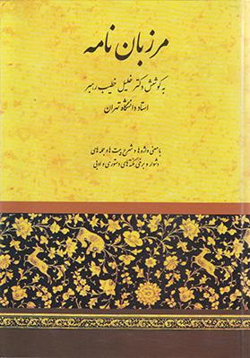 تصویر مرزبان نامه