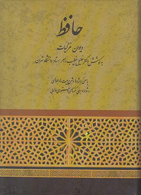 تصویر حافظ