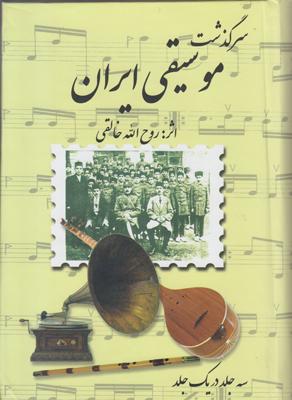 تصویر سرگذشت موسیقی ایران