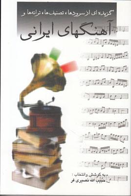 تصویر گزیده ای از سروده ها و آهنگهای ایرانی