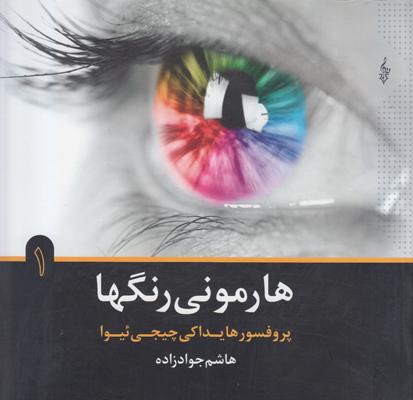 تصویر هارمونی رنگها جلد 1