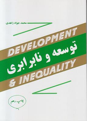 تصویر توسعه و نابرابری