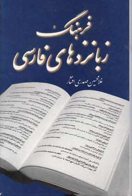 تصویر فرهنگ زبانزدهای فارسی