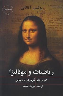 تصویر ریاضیات و مونالیزا