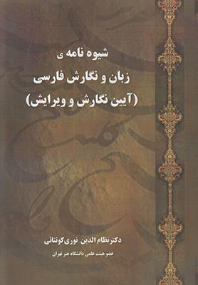تصویر شیوه نامه ی زبان و نگارش فارسی