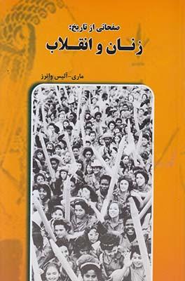 تصویر صفحاتی از تاریخ:زنان و انقلاب