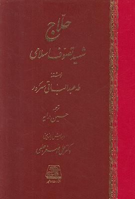 تصویر حلاج شهید تصوف اسلامی