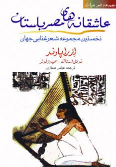 عاشقانه های مصر باستان