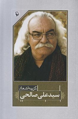 تصویر گزینه اشعار سید علی صالحی