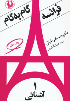 تصویر زبان فرانسه گام به گام (4 جلدی)