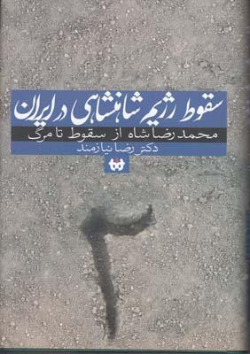 تصویر سقوط رژیم شاهنشاهی در ایران جلد2