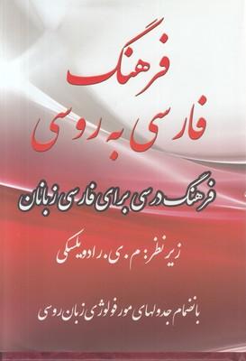 تصویر فرهنگ فارسی به روسی جیبی