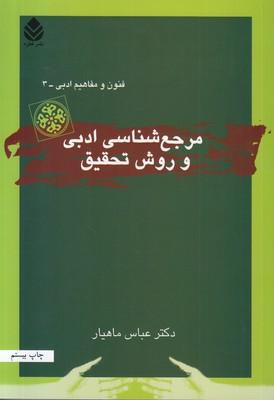 تصویر مرجع شناسی ادبی و روش تحقیق