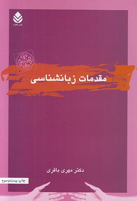 تصویر مقدمات زبان شناسی