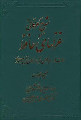 تصویر شرح عرفانی غزلهای حافظ ( 4 جلدی)