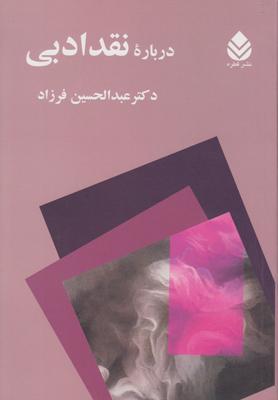 تصویر درباره نقد ادبی