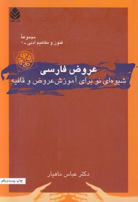 تصویر عروض فارسی