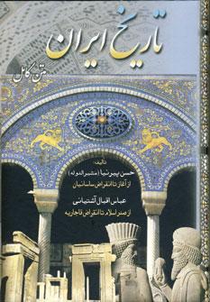 تصویر تاریخ ایران