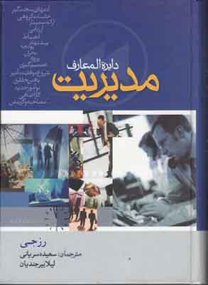 تصویر دایره المعارف مدیریت