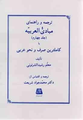 تصویر ترجمه و راهنمای مبادی العربیه (جلد 4)