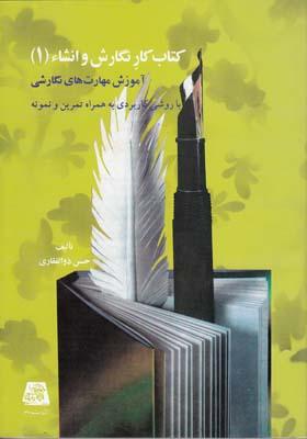 تصویر کتاب کار نگارش و انشا جلد 1