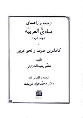تصویر ترجمه و راهنمای مبادی العربیه جلد2