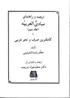 تصویر ترجمه و راهنمای مبادی العربیه جلد3