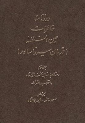 تصویر روزنامه خاطرات عین السلطنه(جلد سوم)