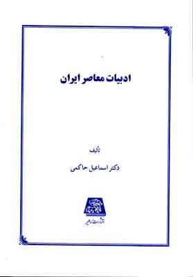 تصویر ادبیات معاصر ایران