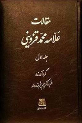تصویر مقالات علامه  محمد قزوینی 5 جلدی