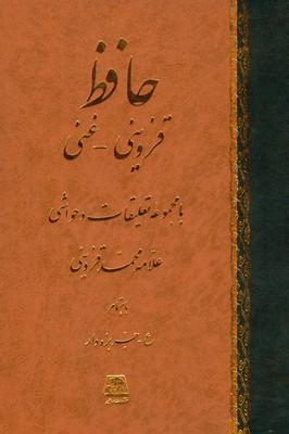 تصویر حافظ قزوینی غنی