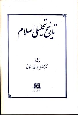 تصویر تاریخ تحلیلی اسلام