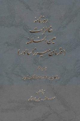تصویر روزنامه خاطرات عین السلطنه(جلد چهارم)