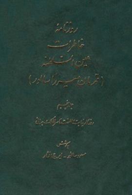 تصویر روزنامه خاطرات عین السلطنه(جلد پنجم)